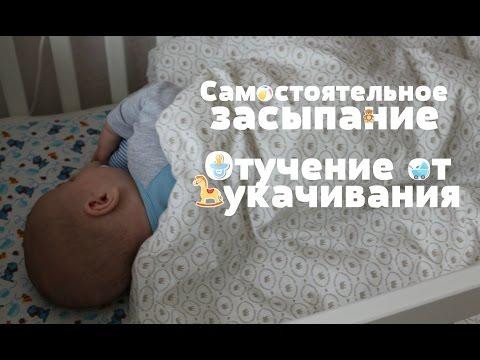 Самостоятельное ЗАСЫПАНИЕ  // Отучение от УКАЧИВАНИЯ