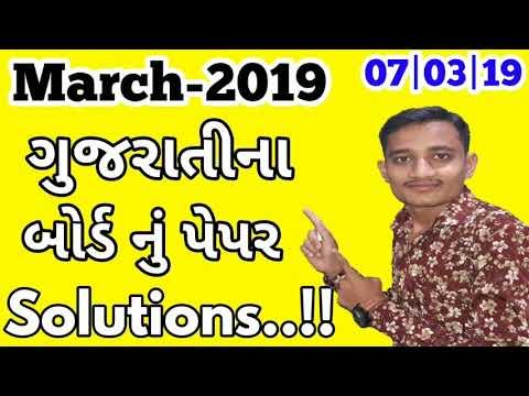 Std:10 Gujarati Paper Solution 2019 | Gujarati Paper 07/03/2019 Solution | Gujarati Answer Key 2019