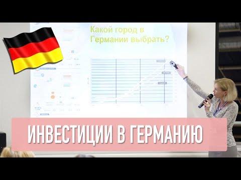 Германия для российского инвестора | Property Show: деловая программа | Екатерина Демидова