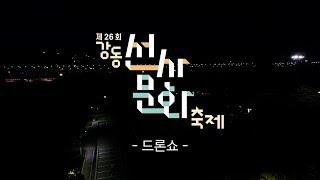제26회 강동선사문화축제 드론쇼