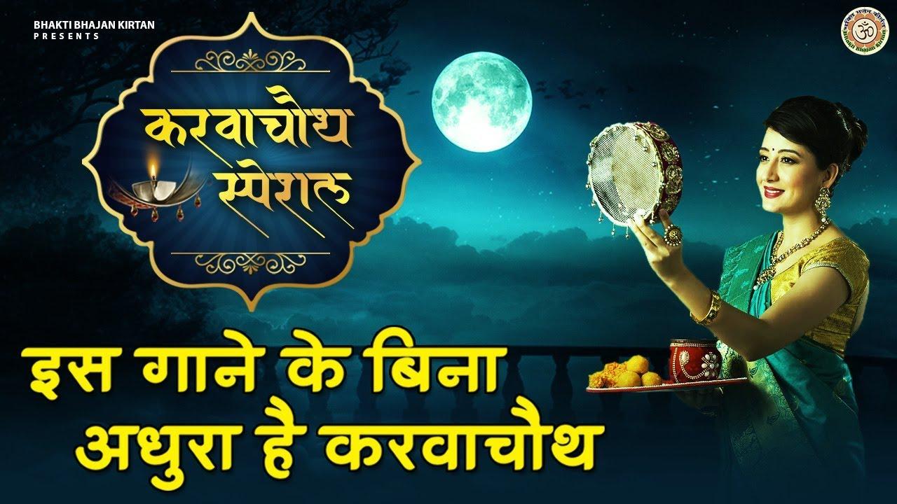 इस गाने के बिना अधूरा है करवा चौथ ! Karwa Chauth Special Song 2019 - Prem Prakash Dubey