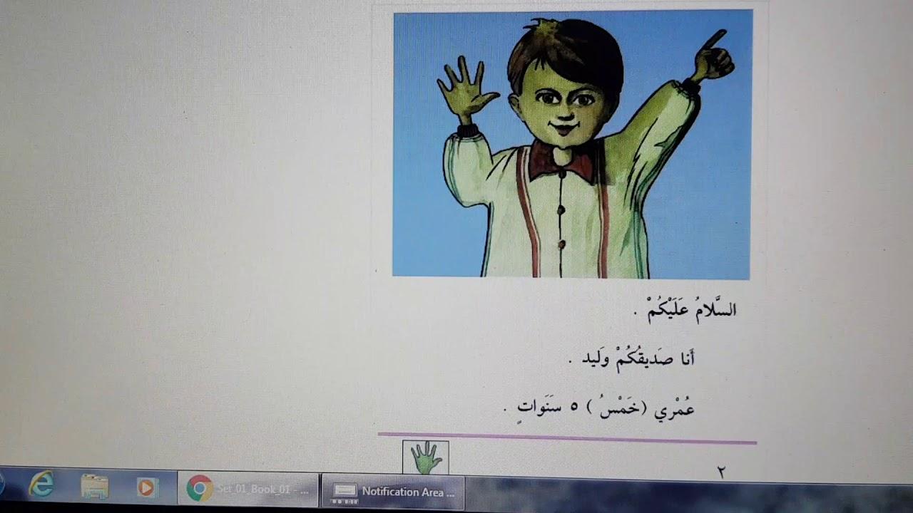 Belajar Bahasa Arab Untuk Anak - YouTube