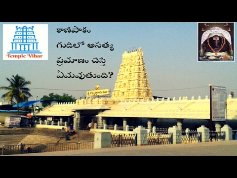 Kanipakam Temple - History,Timings,Accommodation,Photos