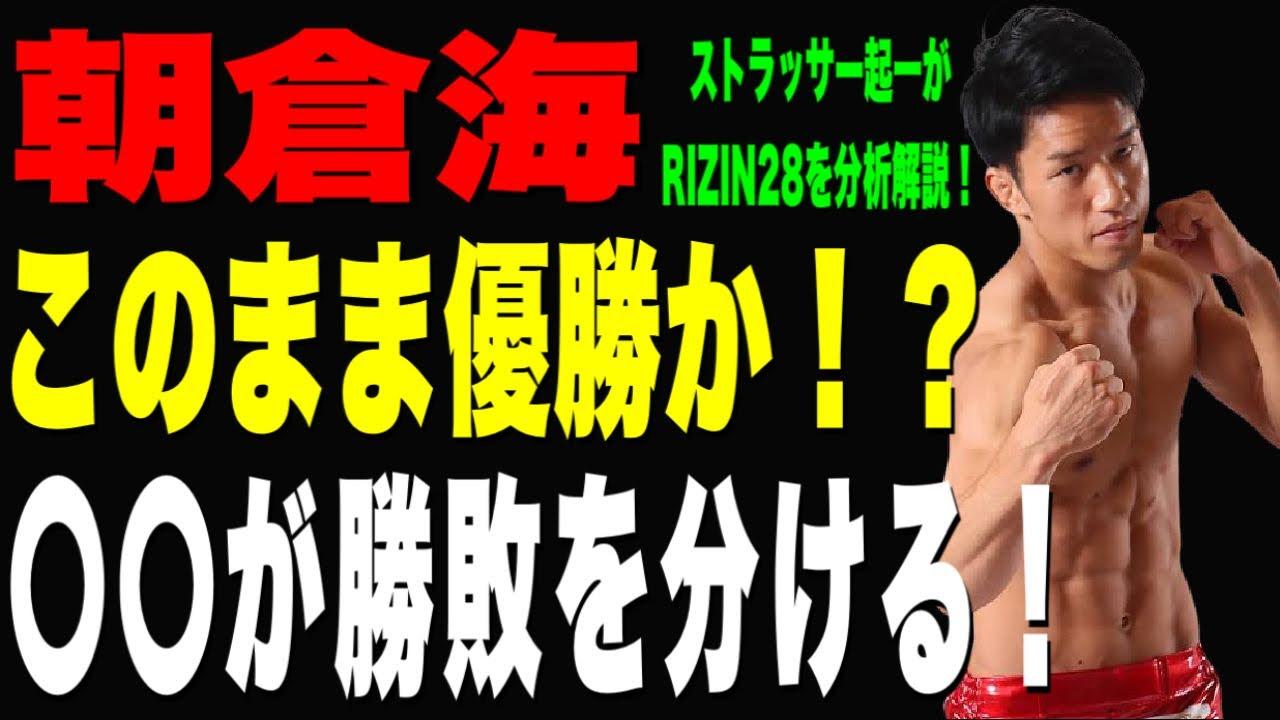 【RIZIN28試合解説 】朝倉海はトーナメントを制する事が出来るのか話してみた❗️【朝倉海VS渡辺修斗戦】