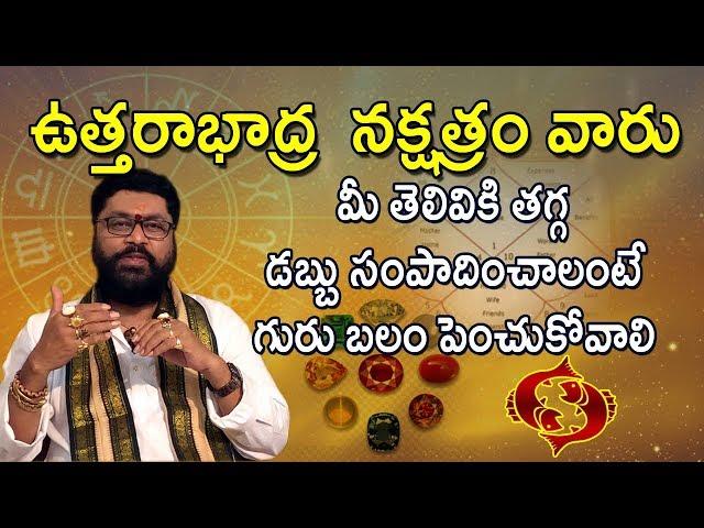 Uttarabhadra Nakshatra | Meena Rasi Phalalu | lucky stone | astrology in Telugu | Telugu Jathakam