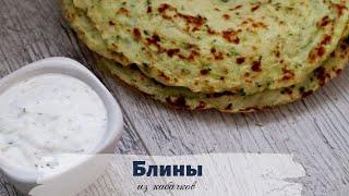 Вкусные блины из кабачков | Самый вкусный рецепт блинов с кабачками на сковороде