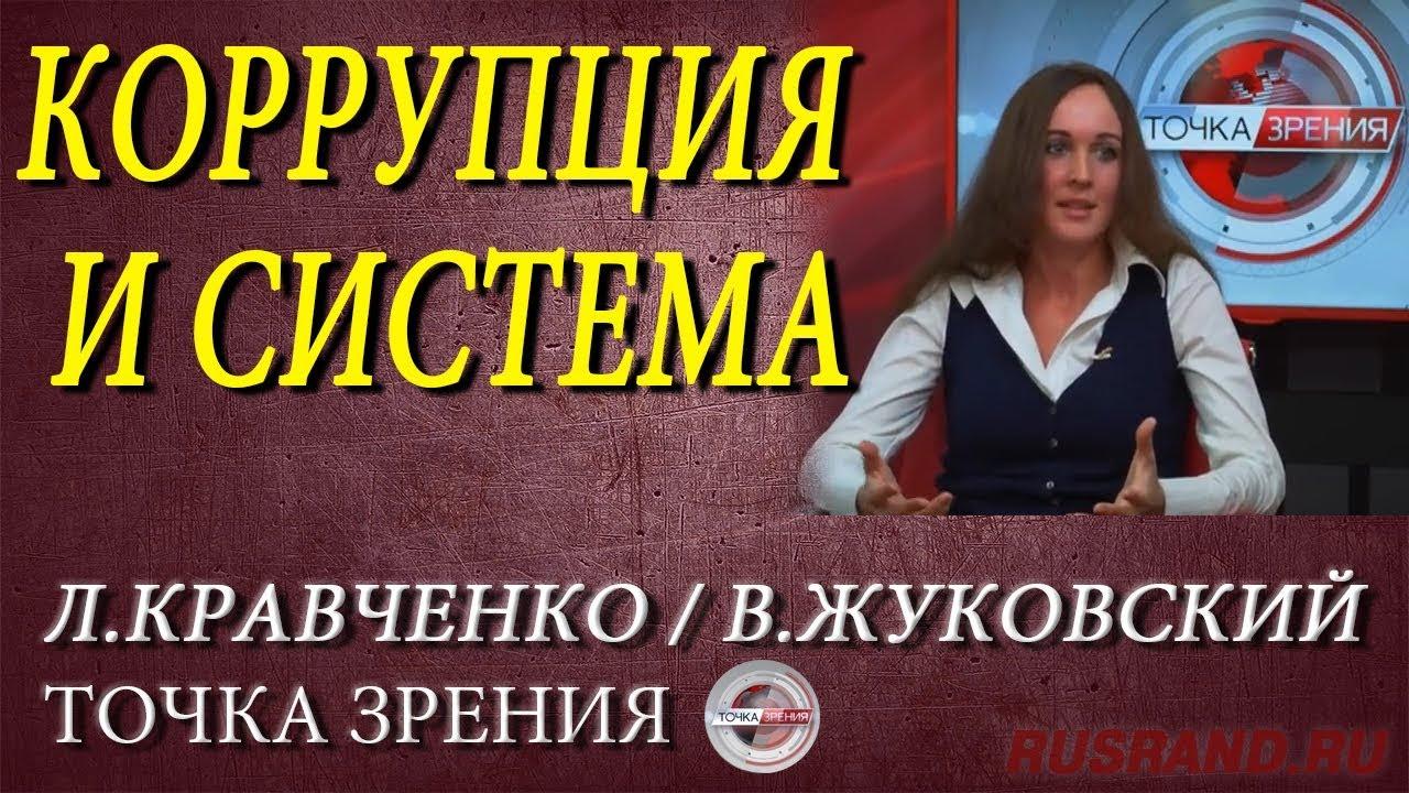 Коррупция и система — Л Кравченко / В.Жуковский