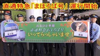 【JR西日本】臨時特急「まほろば号」 運行開始 2019 11 02