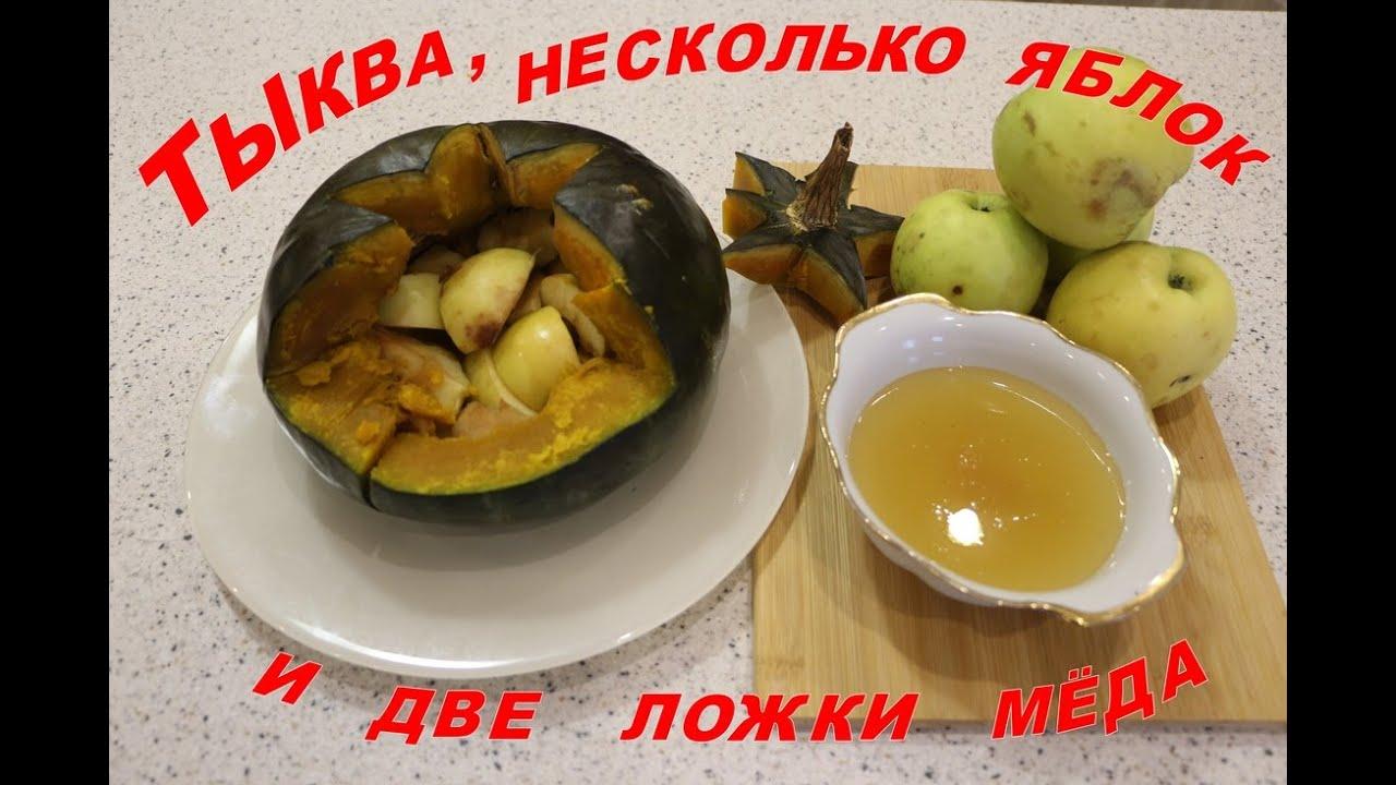 Тыква,несколько яблок и две ложки меда