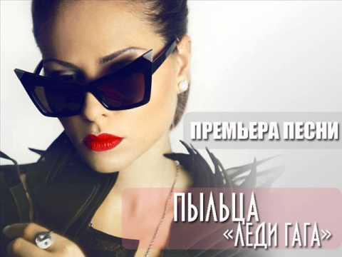 Клип Пыльца - Гага