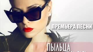 Пыльца - Леди Гага