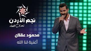 """تحدي الغناء – محمود عقلان يغني """"لنا الله"""""""