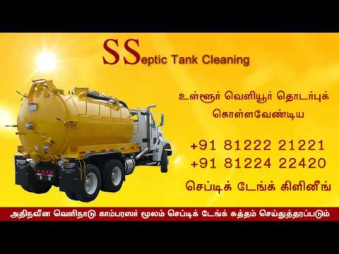 Septic Tank Cleaning Companies in Hartville