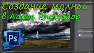 создание молнии в Photoshop
