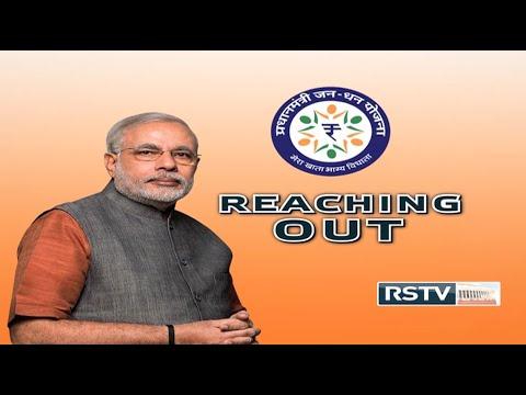 Special Report - Pradhan Mantri Jan Dhan Yojna