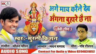 New Bhakti Song_अगे माई कौने देव अंगना बुहारै छै ना_ Murli Kishan _देवी गीत _Age Mai Kone Dev 2020