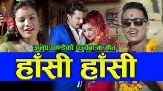 Basanta Thapa & Sita Shrestha New panche baja song   Hashi Hashi हाँसी हाँसी । Ft. Ranjita & obi
