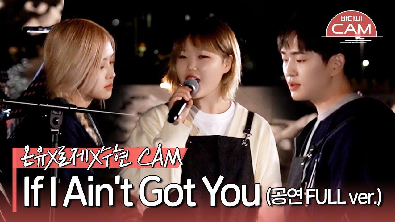 [바다씨CAM] 온유(ONEW)X이수현(Lee Suhyun)X로제(ROSÉ) - If I Ain't Got You♬ (공연 FULL ver.)