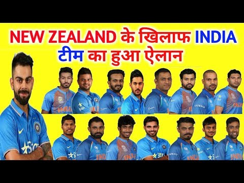 BCCI ANNOUNCED FULL SQUAD OF INDIA AGAINST NEW ZEALAND   IND vs NZ 2017
