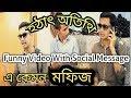 Project 69 Otithi চোর Social Awareness funny video Noakhali Bangladeshi Natok Comedy Drama Jokes