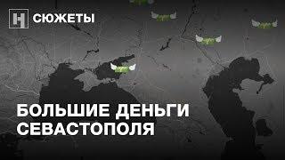 Большие деньги Севастополя
