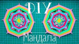 DIY: Мандала своими руками(Сегодня видео по запросу, в котором я вам покажу как сделать индейскую мандалу, вы увидите какой это увлекат..., 2015-03-25T07:00:00.000Z)