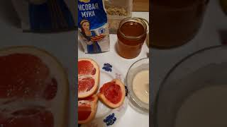 маска для лица грейпфрут мед дрожжи сухие отвар ромашки рисовая мука красотадлялица
