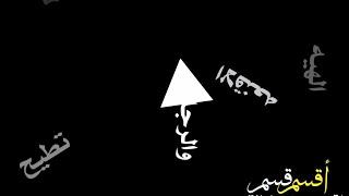 تصميم شيلات حماسيه شاشة سوداء اقسم قسم - فهد بن فصلا