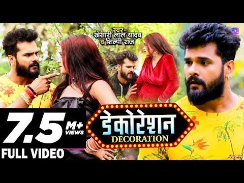 #VIDEO | डेकोरेशन | #Khesari Lal Yadav, #Shilpi Raj | Decoration | Bhojpuri Hit Song 2021