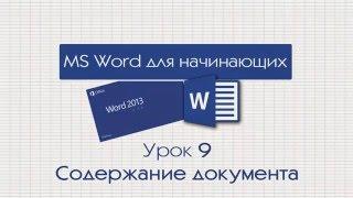 Word для новичков - 9  Содержание документа