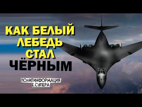 Что означает первый полёт нового Ту-160М