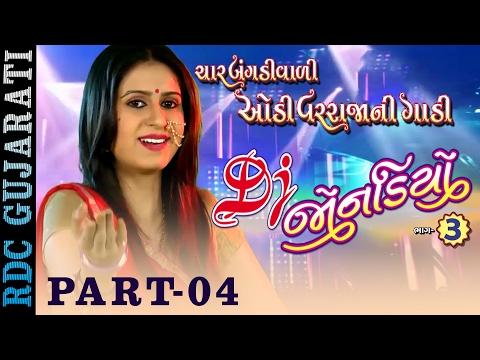KINJAL DAVE | Dj Jonadiyo Part 3 | FULL VIDEO | Part 04 | Non Stop | Gujarati Lagna Geet 2017
