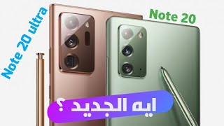 اخيرا I مقارنة بين note 20 vs note 20 ultra