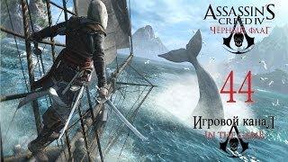 Assassin's Creed 4: Black Flag / Черный Флаг - Прохождение Серия # 44 [Смерть Торреса]