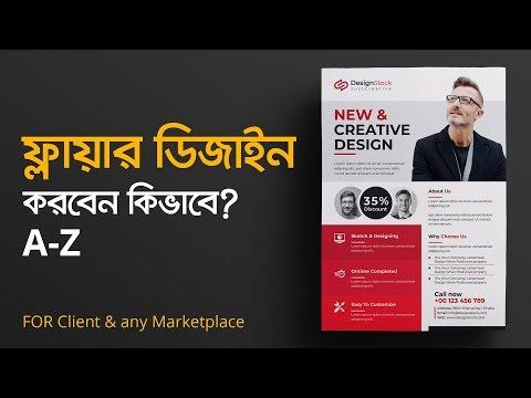 Flyer Design Bangla Tutorial   How to Design Corporate Flyer in Illustrator   ফ্লায়ার ডিজাইন #MH