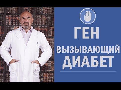 🔴 Ген вызывающий сахарный диабет - Программа АнтиДиабет Игоря Цаленчука