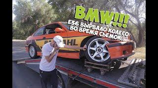 BMW E36 Дрифт корчь не БЮДЖЕТ вариант и не неожиданный финал Правда Тюнинга 10 Серия