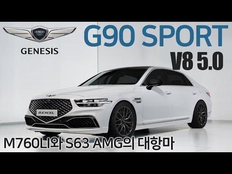 제네시스 G90스포츠 고성능 모델 만들기 / GENESIS G90 SPORT DESIGN PRODUCING