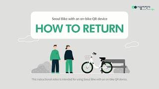 Seoul bike - how to return썸네일