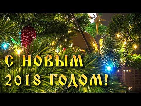 Поздравление с Новым Годом 2018 и Рождеством! Немного о нас, нашем канале и ближайших планах.