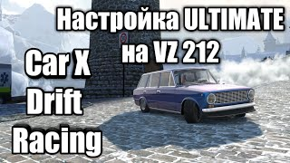 Налаштування ULTIMATE на VZ 212. Car X Drift Racing