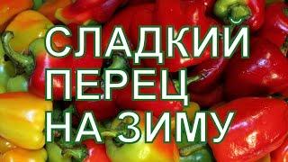 Вкусный болгарский перец на зиму. В томате и с чесноком.