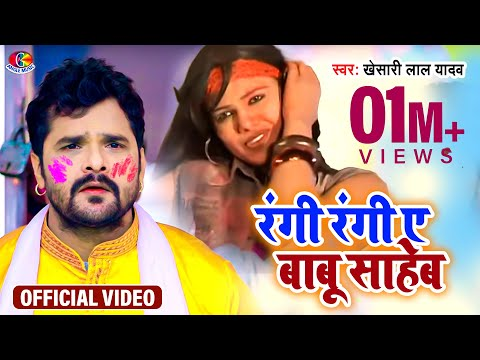 Rangi Rangi A Babu Saheb | Malamal Holi | Kheshari Lal
