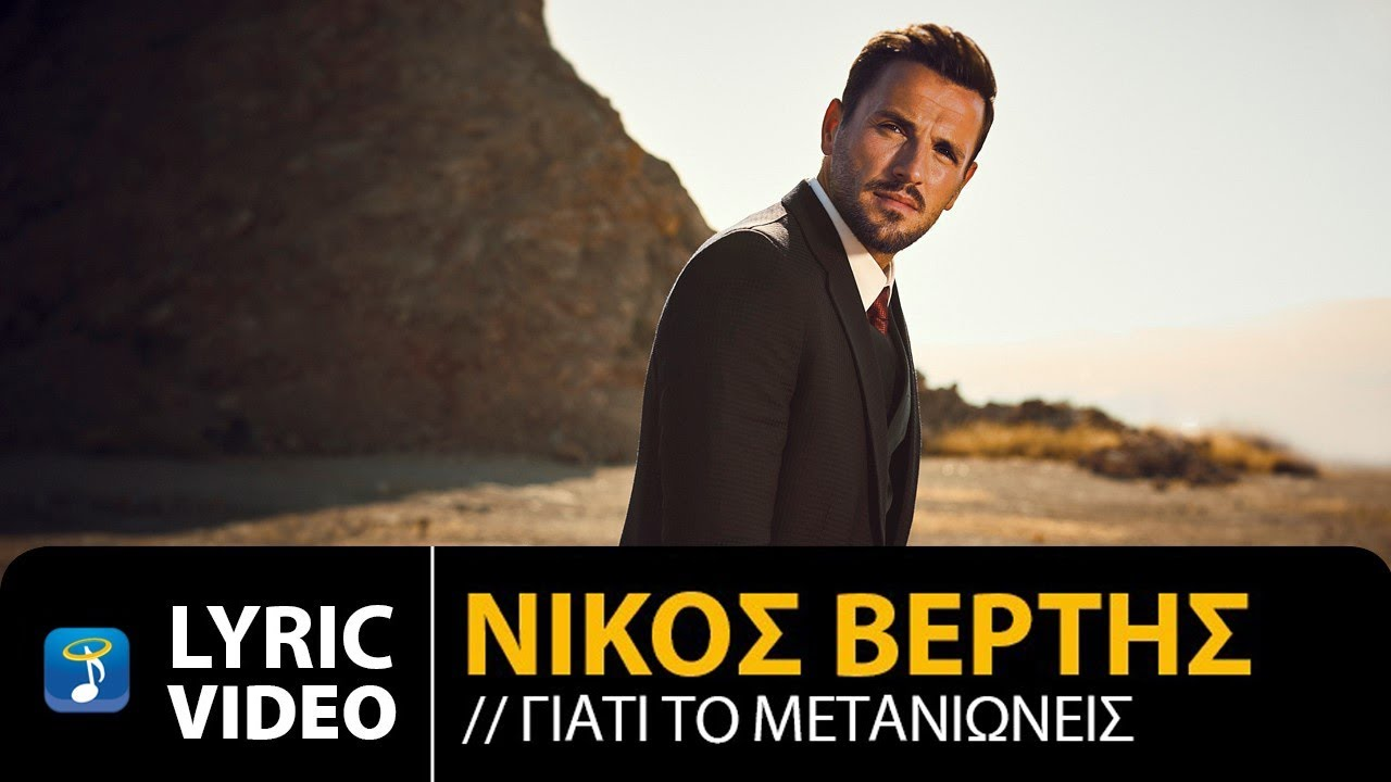 nikos-vertis-giati-to-metanionis-nikos-bertes-giati-to-metanioneis-official-lyric-video-nikos-vertis