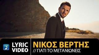 Nikos Vertis - Giati To Metanionis ...