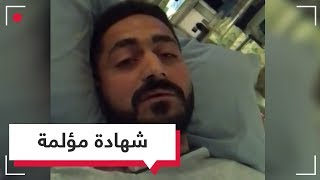 رسالة أردني أُصيب في مذبحة نيوزيلاندا (فيديو) | المصري اليوم