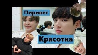 [BTS RUSSIAN/BELARUS CRACK #1] HIGHLIGHT REAL УРОКИ ПИКАПА))))