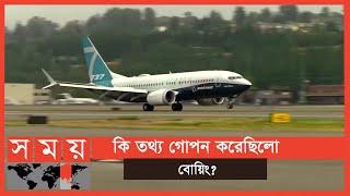 ২৫০ কোটি ডলার ক্ষতিপূরণ দিল বোয়িং | Boeing | Somoy TV