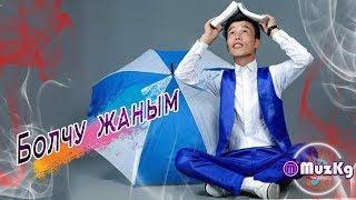 ЖАНЫ КЛИП 2018 | Тынчтык Айылчиев - Болчу жаным | новинки музыки 2018