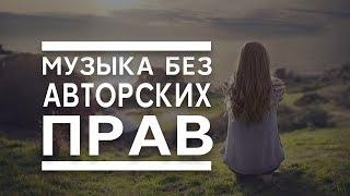 ЛУЧШАЯ МУЗЫКА ДЛЯ YOUTUBE БЕЗ АВТОРСКИХ ПРАВ / copyright free music